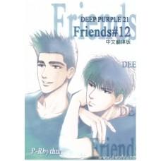 【灌籃高手同人誌】Prin-Friends#12