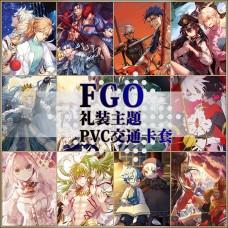 FGO-礼装卡套