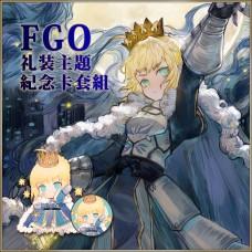 FGO-礼装套组