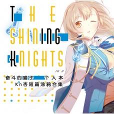 奋斗的喵子《The Shining Knights》Kn杏乙女涂鸦合集