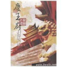 【椿工作室CA024】慶王府-忙裡偷閑(含特典)