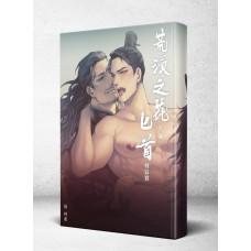 羽大娘+冬彌《荒漠之花+匕首》單于李翔本