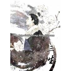 千風《三生》含特典小冊 靖蘇靖