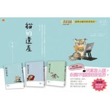 【預約】畫眉郎《貓的遺產》全三冊