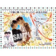 《守護之翼-Fall in love》進擊艾利紀念合同誌