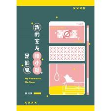 醉琉璃《我的室友陳小姐,是個鬼》