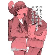 卓芭子《如果在人多的電梯裡跟男友牽手似乎會高潮》黑澤優一/安達清