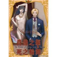薔薇十字社《肖像之軀與死之輪舞》