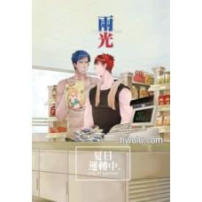 茗菱《兩光夏日運轉中》青火青圖文合本