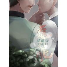 紫釵《留蘭香》電影 追龍 衍生本