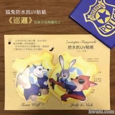 Zootopia二創「巡邏Patrol」-防水抗UV貼紙(兩張一組不分售)