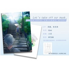 Gint《Let's take off our mask.》米尤米