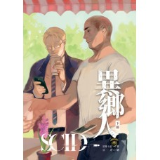 Calix 莫斯卡托《SCID-異鄉人 下冊(新版)》原創耽美小說