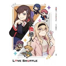 凍凍《交換戀人 Love Shuffule》少女歌劇 迷宮、花葉、蕉純