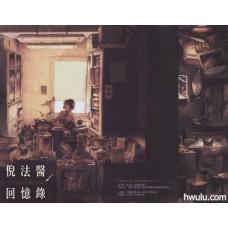 亞海《倪法醫回憶錄 Case1.disappea》含特典小冊