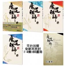 墨香銅臭《魔道祖師1-4》+畫冊 (無海報)