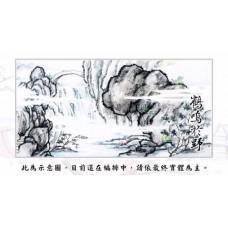 竹下寺中一老翁《鶴鳴於野》
