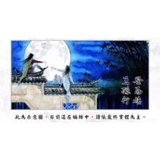 竹下寺中一老翁《登西樓+王孫行》