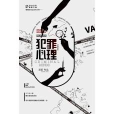 【預約+付款20201130止】長洱《犯罪心理》全六冊